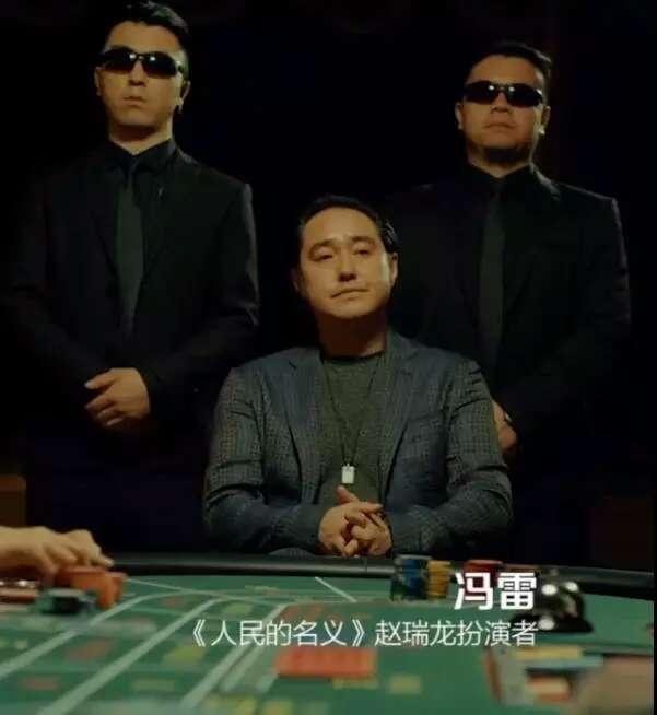 赵瑞龙现身澳门赌场刷屏朋友圈,神州优车回答了7个问题|出类专访
