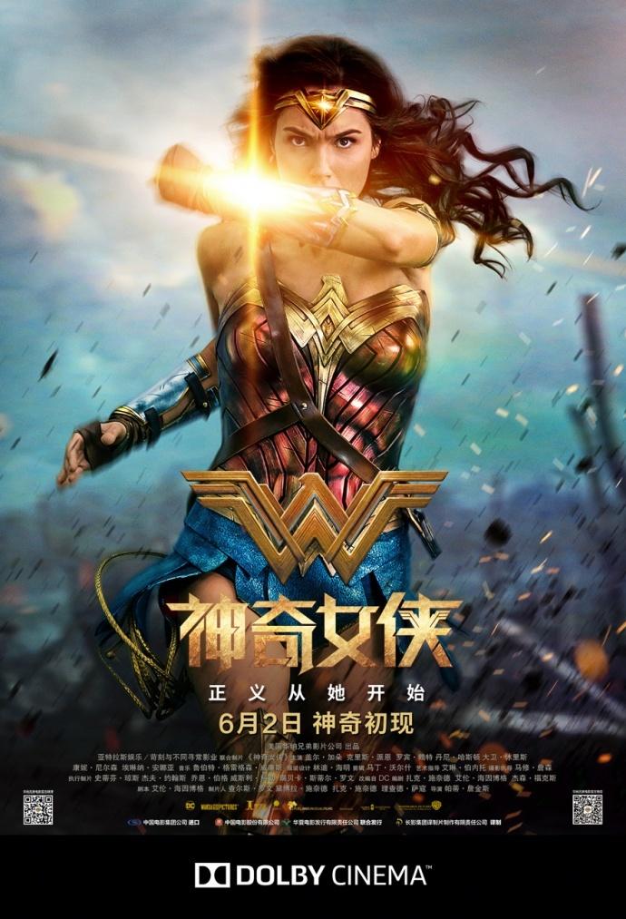 盖尔·加朵诚邀大家走进杜比影院观看《神奇女侠》 与她一起披挂上阵拯救世界