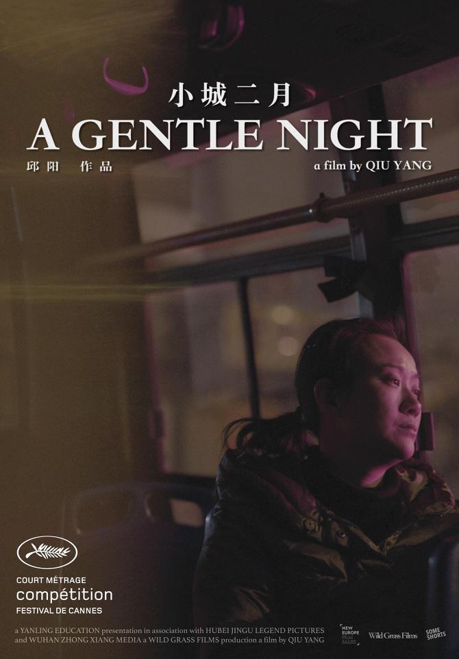 戛纳2017获奖片单,《小城二月》成为中国第一部金棕榈短片