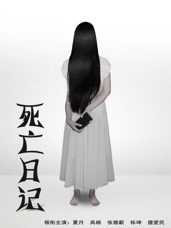 暴风首部独播网络大电影《死亡日记》5月31上映!