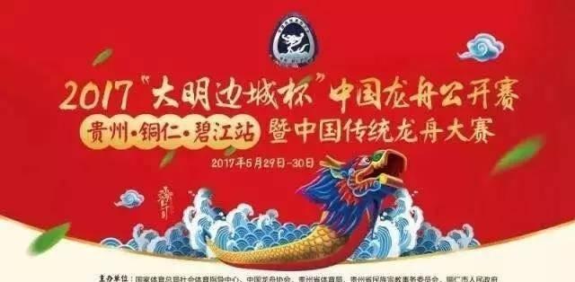 青牛飞猫拍摄纪实-贵州·铜仁中国龙舟大赛
