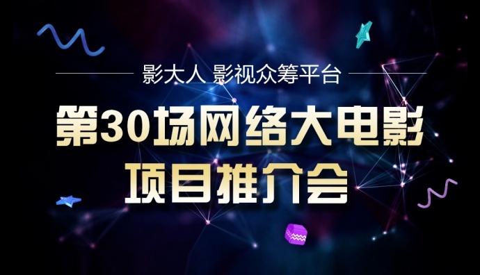 【路演活动】网大项目推介会第30期本周日即将开启!