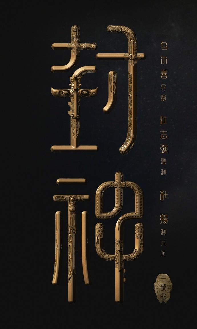七问《封神三部曲》,这是不是中国神话宇宙的开启?