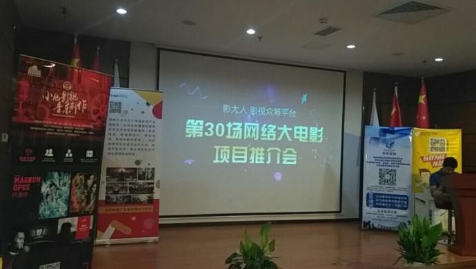网络大电影项目推介会第30场成功举办!