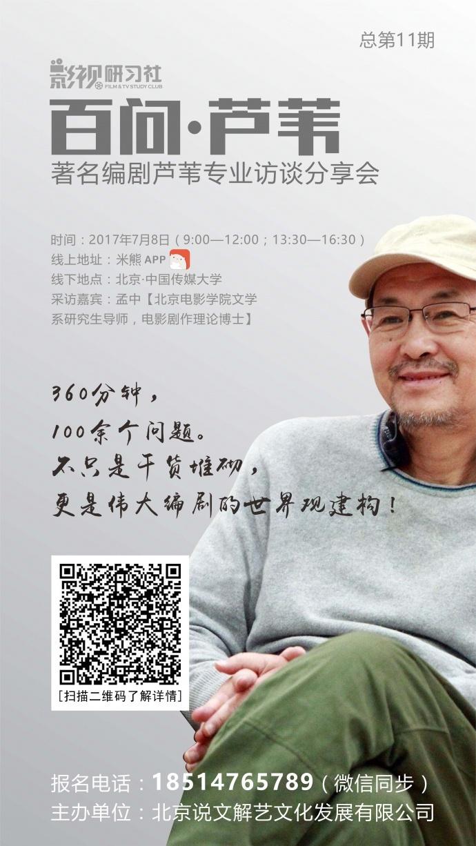 《霸王别姬》编剧芦苇专业分享会