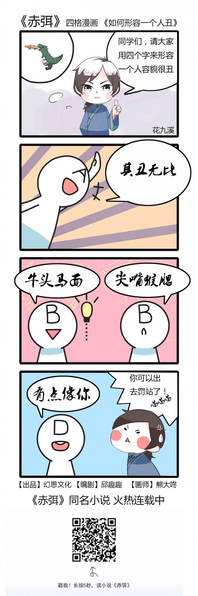 《赤弭》四格漫画 《如何形容一个人丑》