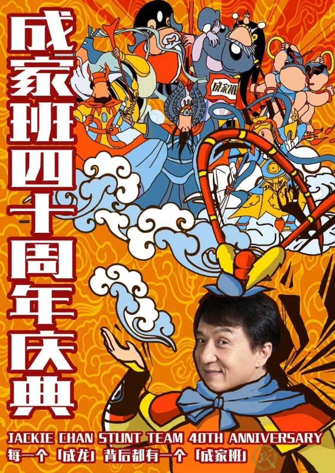 肖进特效携作品亮相成龙成家班40周年庆,受嘉宾热捧!