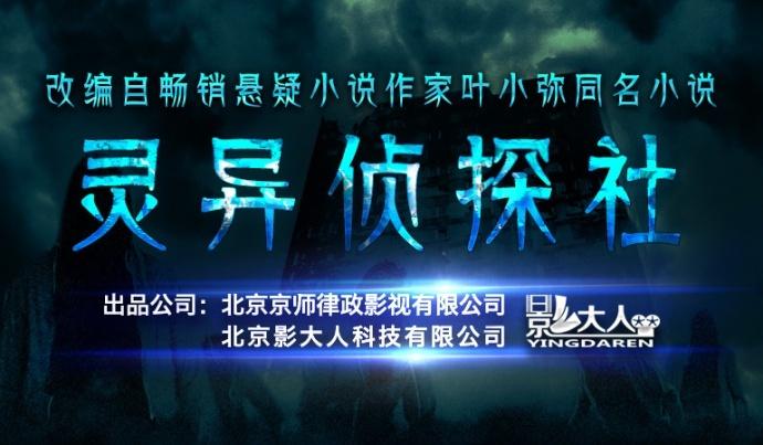 影大人首部自制项目《灵异侦探社》上线预热中!
