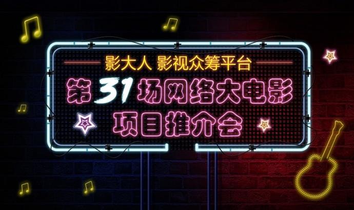 第31场网络大电影推介会路演项目征集!