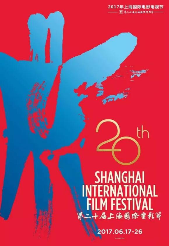 派华传媒︱六年磨一剑,电影《冰之下》入围上海国际电影节