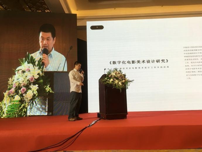 影视工业网2017先进影像大会 | 张丹青《电影美术人才培养》