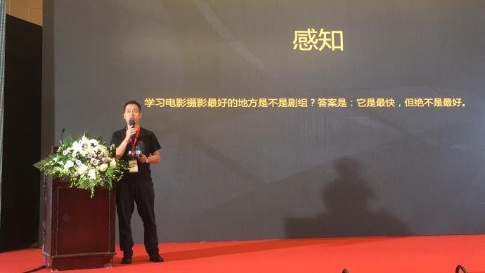 影视工业网2017先进影像大会 | 罗攀《电影摄影师人才培养》