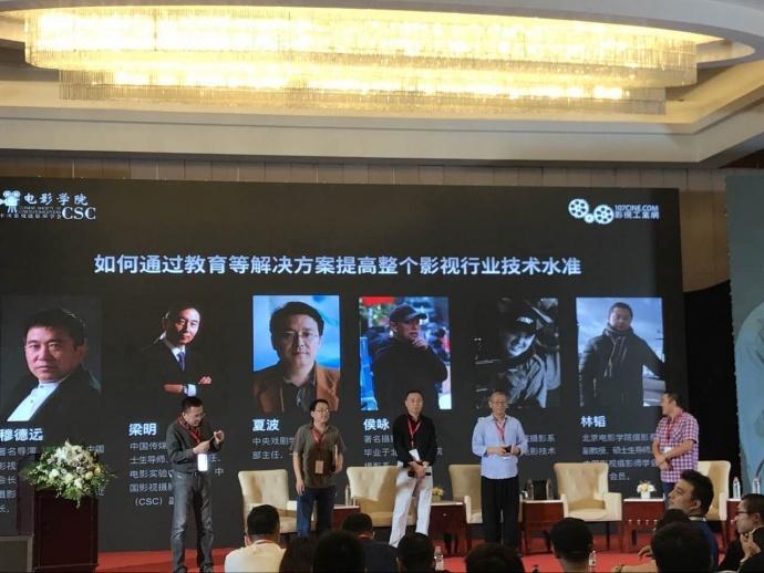 影视工业网2017先进影像大会 | 如何通过教育等解决方案提高整个影视行业技术⽔准