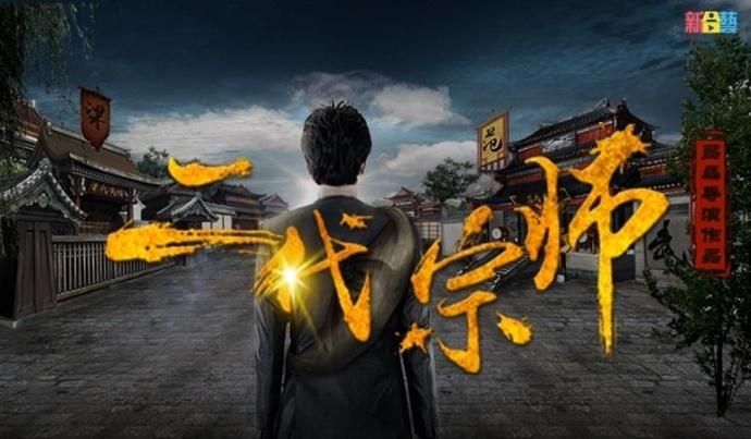 影大人助力网络大电影《二代宗师》众筹成功!