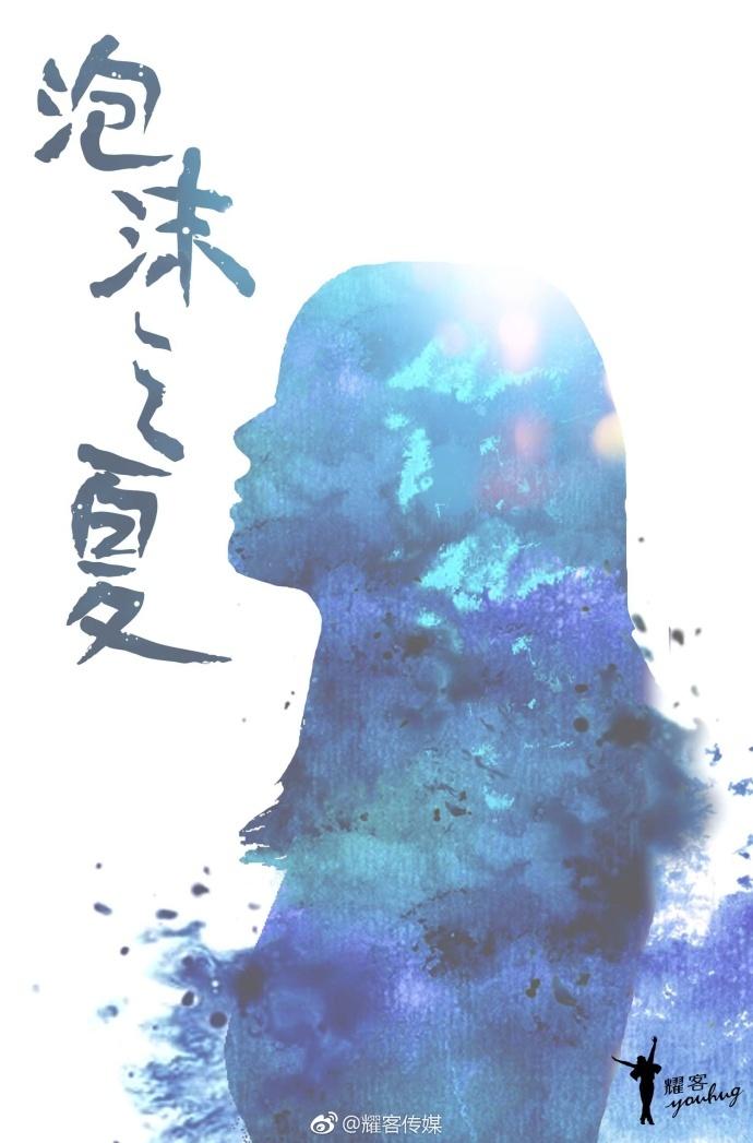 《泡沫之夏》又双叒叕翻拍,年少时读的小说还有多少青春的影子?