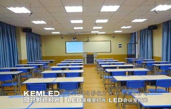 学校录播教室灯光该如何选择灯具