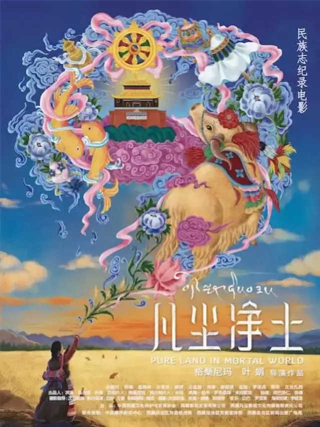 唐人恒艺 ︱首部民族志记录电影 《凡尘净土》入围第五届温哥华华语电影节