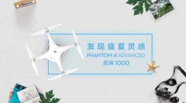 无人机航拍实力派——精灵Phantom 4 Advanced首降 1000 元,优惠来袭