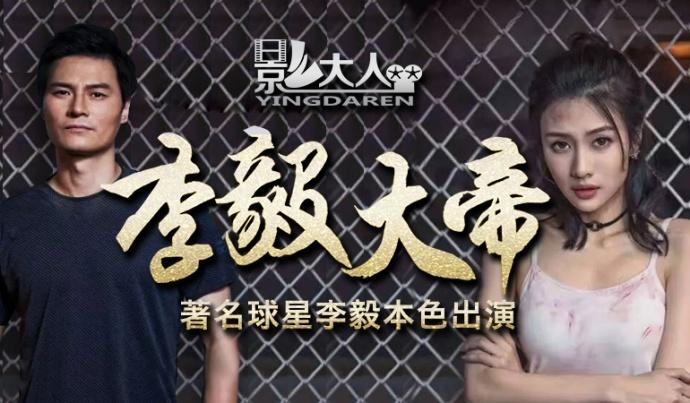 著名球星李毅本色出演网络大电影《李毅大帝》上线预热!