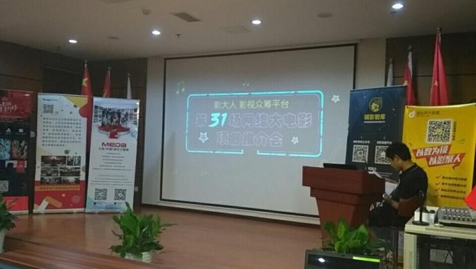 影大人网络大电影项目推介会第31场成功举办!