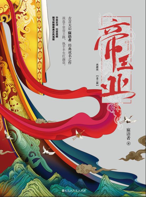 """电视剧《帝王业》启动 最强小说IP打造华语""""剧王"""""""