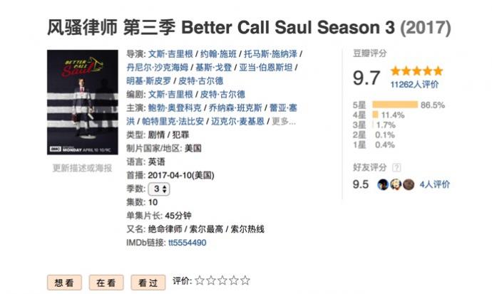 """评价9.7的美剧,在《绝命毒师》的""""阴影""""下并没得到应有的关注"""