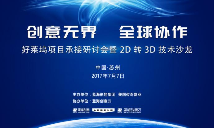 聚焦新注册会员免费送彩金工业体系建设 好莱坞项目承接研讨会暨2D转3D技术沙龙举行