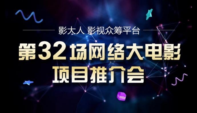 影大人网络大电影推介会第32场路演项目征集!