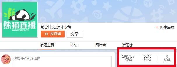 为什么熊猫直播首支广告没有像王思聪一样火起来?