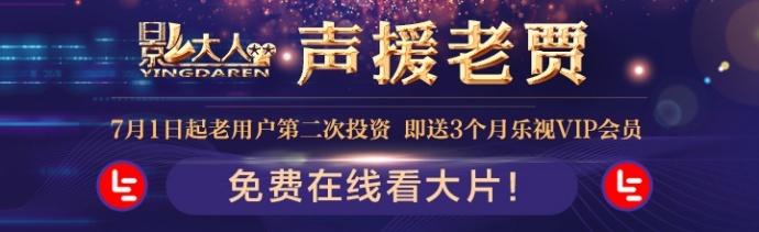 声援老贾:7月份老用户参与投资,即送3月乐视VIP会员!
