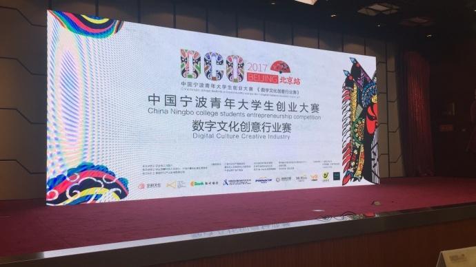 影大人CEO白松受邀出席 2017中国宁波青年大学生创业大赛,并担任评委!