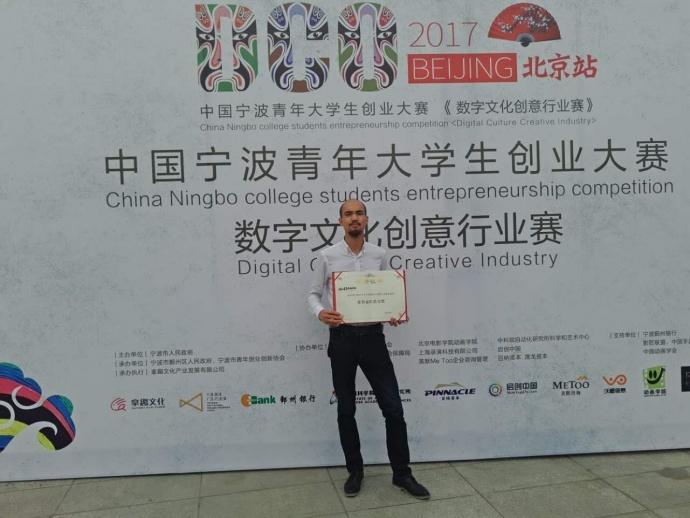 《网红是怎样炼成的》荣获中国宁波青年大学生创业大赛 最佳潜力奖!
