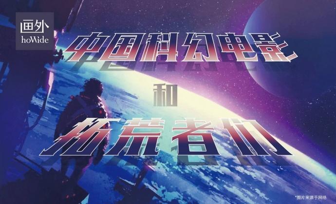 中国科幻电影和它的拓荒者们丨画外hoWide