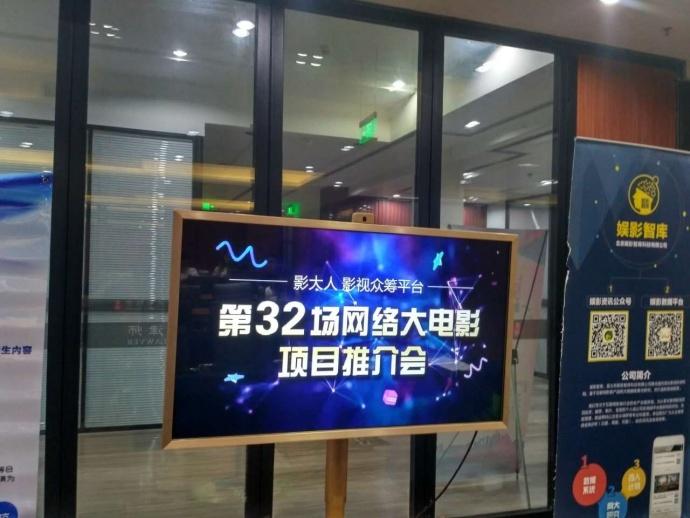 7月23日网络大电影项目推介会第32场成功举办!