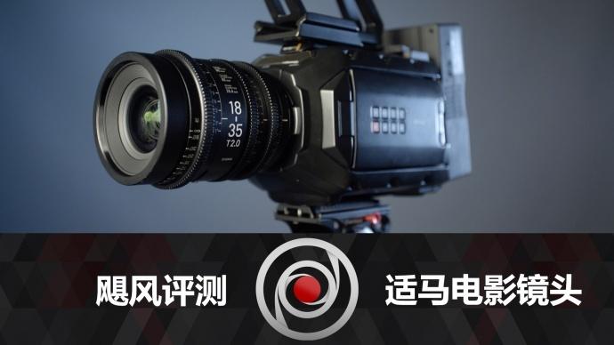 你需要电影镜头吗?
