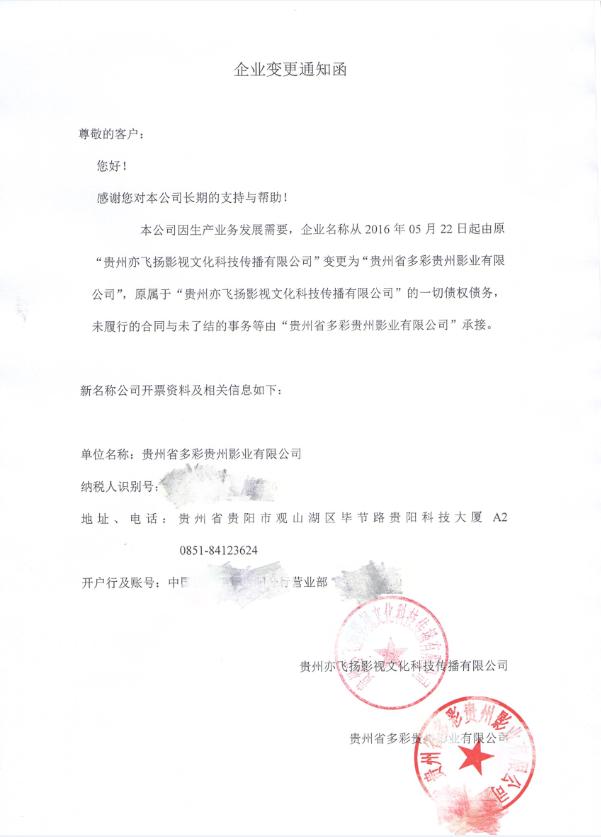 多彩贵州影业更名通告