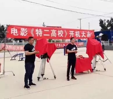 """《特二高校》开机发布会全曝光 · 一个""""超能屌丝天团""""的逆袭之路"""