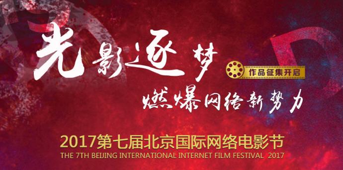 第七届北京国际网络电影节报名开启