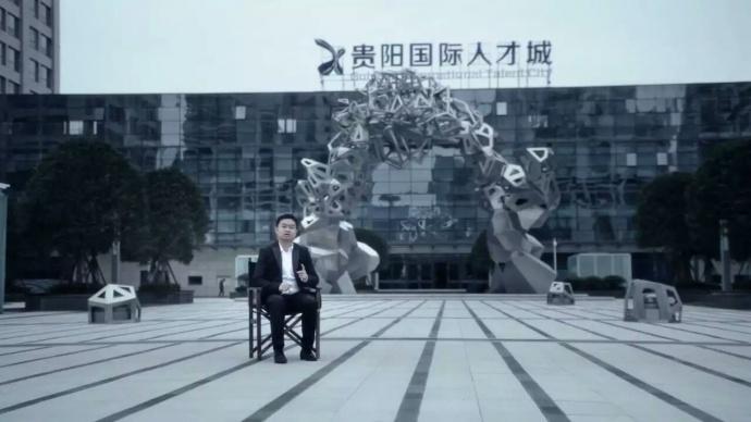 我们的创客感悟——贵州省多彩贵州影业有限公司