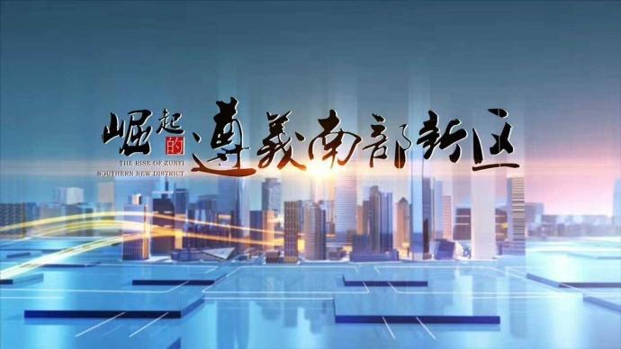遵义南部新城宣传片特效欣赏——贵州省多彩贵州影业有限公司(作品片段)
