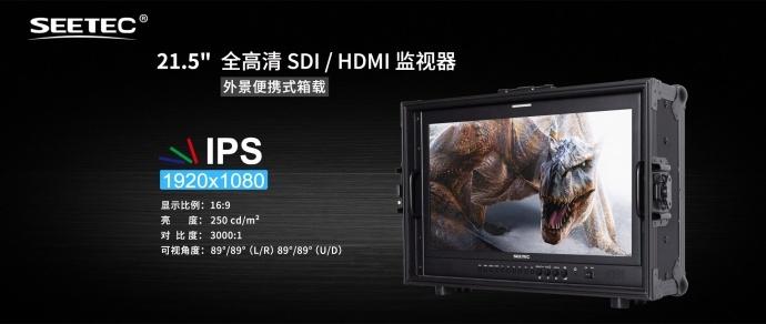 视瑞特21.5寸全高清1920*1080 3G-SDI/ HDMI广播级箱载式导演监视器P215-9HSD-CO,厂家直销,一件代发