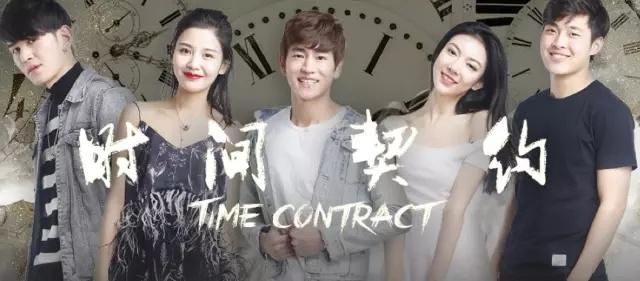 影片《时间契约》定档8月2日爱奇艺独播上映!
