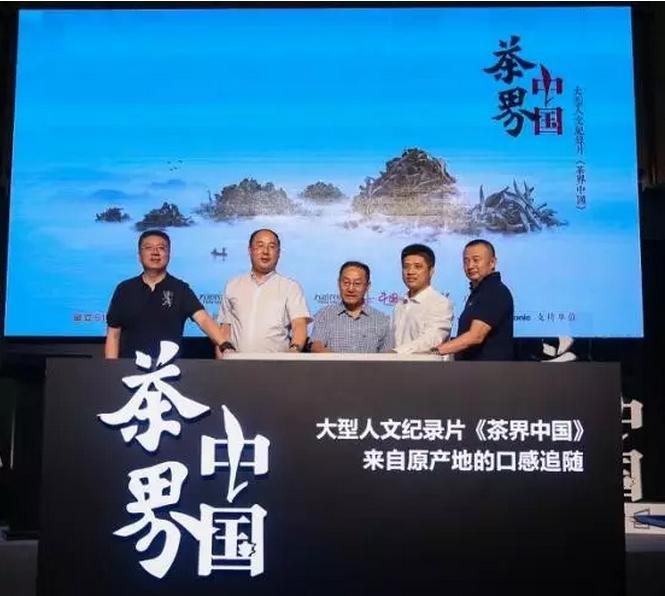 使用Varicam LT制作的大型人文纪录片《茶界中国》将在8月4日播出