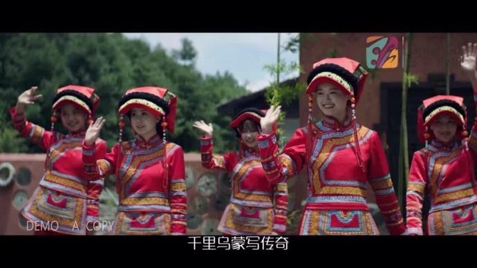 大型音乐电影MV《情满水城》成功制作完毕——贵州省多彩贵州影业有限公司