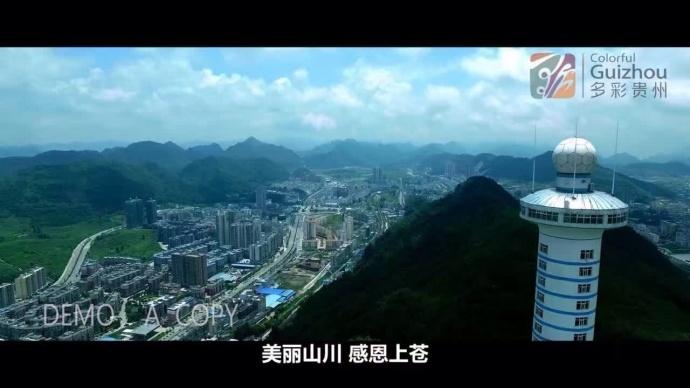 大型音乐电影《千年北盘江》制作完毕——贵州省多彩贵州影业有限公司