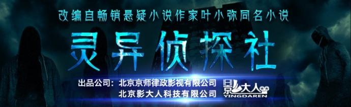 蜂影传媒加磅游本昌老师首部网络大电影《灵异侦探社》!