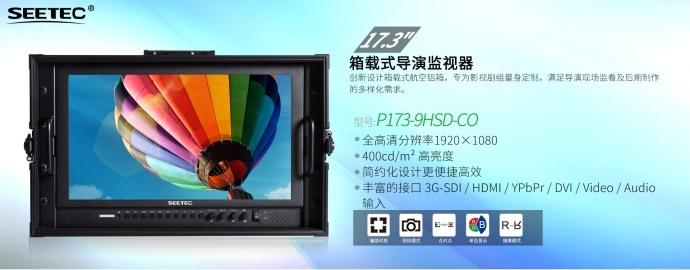 视瑞特17.3寸铝壳全高清1920×1080 3G-SDI/ HDMI箱载式导演监视器 P173-9HSD-CO 厂家直销 一件代发
