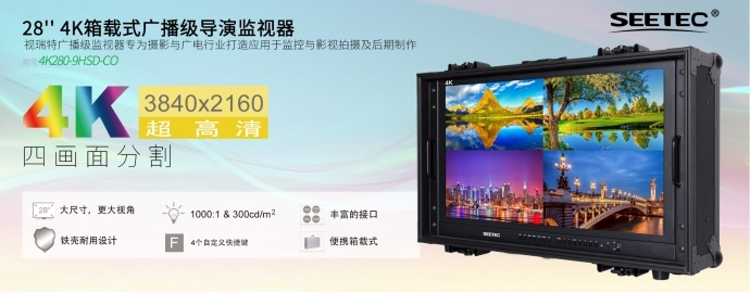 视瑞特SEETEC 28寸箱载式4K 广播级箱载式导演监视 4路HDMI输入 4画面4K显示 4K280-9HSD-CO 厂家直销 一件代发