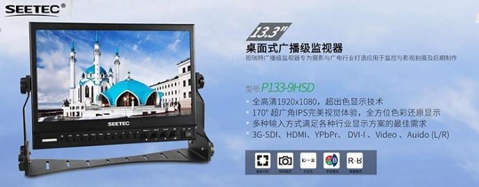 视瑞特13.3寸 铝壳IPS屏全高清1920×1080 3G-SDI/ HDMI广播级导演监视器 P133-9HSD 厂家直销 一件代发