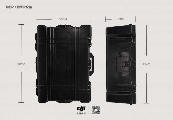 如影2工程版安全箱尺寸图